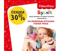 Fisher-Price -30%