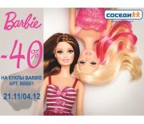 Осенние скидки с Barbie
