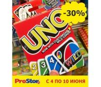 -30% на UNO